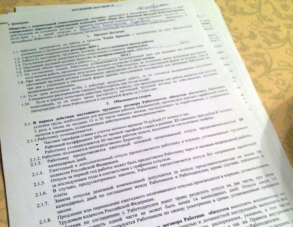 образец договора материальной ответственности управляющего магазином