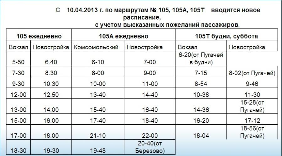 расписание автобусов кемерово 17 а как лучший