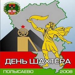 'Полысаево