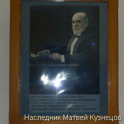 'Кузнецовский