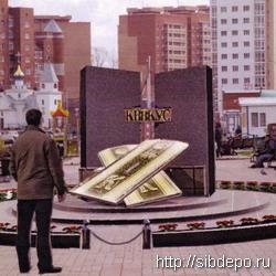 В Кемерове появится новый памятник