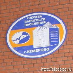 Центры занятости в Кузбассе заработали по выходным дням