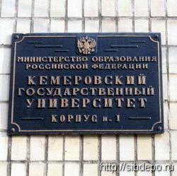 Из вступительных экзаменов в КемГУ исчезает иностранный язык