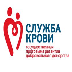 В Кузбассе -  60 тысяч доноров крови