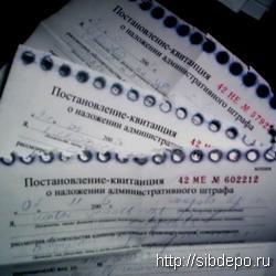 7 тысяч кузбассовцев привлечены к ответственности за не оплаченные штрафы