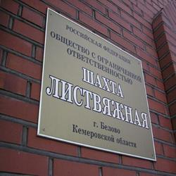 В Кузбассе оштрафован директор шахты «Листвяжная»