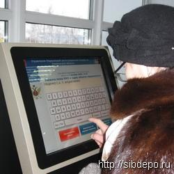 Регистрация прав в порядке электронной очереди
