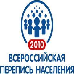 У Всероссийской переписи населения 2010 года появится талисман