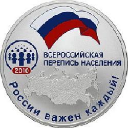 Центробанк выпустил серебряные монеты с символикой переписи-2010