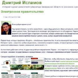 Замгубернатора Кузбасса по экономике открыл свой блог