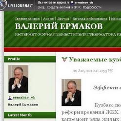 Замгубернатора Кемеровской области по ЖКХ открыл свой интернет-дневник