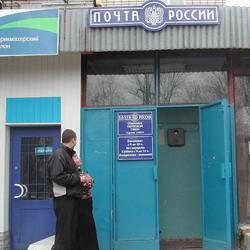 Почта России разрешила бесплатную отправку посылок с гуманитарной помощью погорельцам