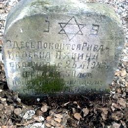 Еврейский некрополь найден в Кузбассе