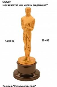 Кемеровчане обсудят итоги премии «Оскар»
