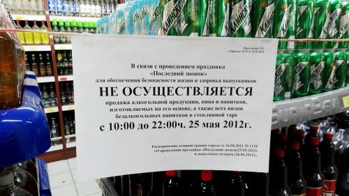 Почему на последний звонок выпускникам запретили продавать водку?