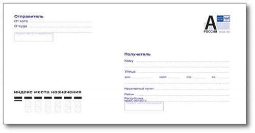 Почта России обновила дизайн конвертов, но ещё не согласовала с Федеральным агентством связи