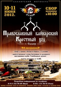 В Гурьевском районе прошёл православный байкерский крестный ход