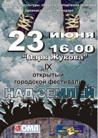 В Кемерове пройдёт IX открытый городской рок-фестиваль «Над землей»