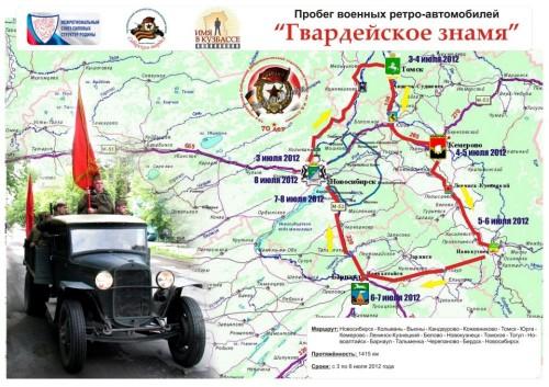 Автопробег, посвящённый Герою Масалову, пройдёт по территории Кузбасса