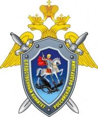 Следственный комитет Кемеровской области по результатам работы стал одним из лучших