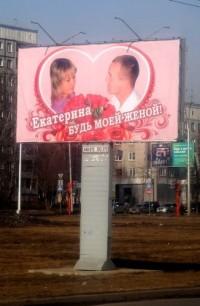 УФАС очистило городские улицы Кемерова от скверны публичных признаний в любви
