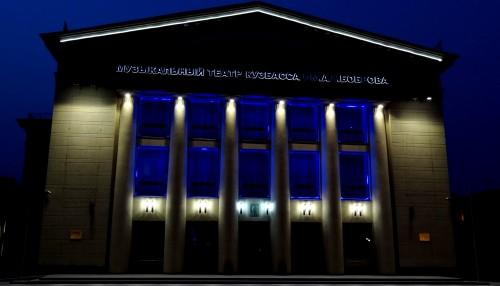 В Кемерове появился музыкальный театр им. Бобова