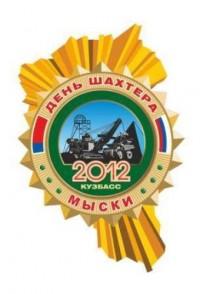 Программа мероприятий, посвящённых празднованию Дня шахтёра-2012 в Мысках