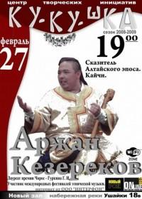 Известный алтайский шаман скончался в Новокузнецке от травмы, которую накануне получил в ДТП