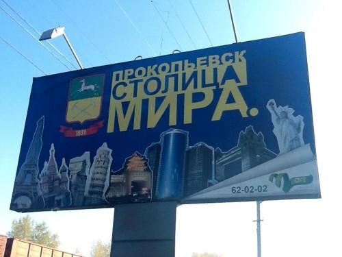 Столицей мира назначен Прокопьевск