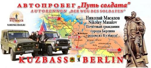 Автопробег «Путь солдата» из Кузбасса в Берлин стартует завтра