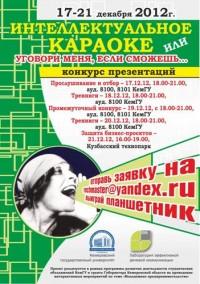 Кемеровские молодые предприниматели посоревнуются в ораторском искусстве