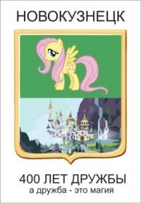 Эмблемой 400-летия Новокунецка может стать мультяшная пони