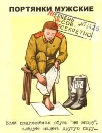 Министр обороны Сергей Шойгу отменяет портянки