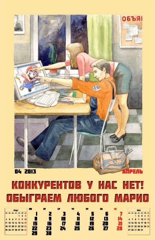 Коммунальщики выпустили юмористический календарь, посвящённый работникам ЖКХ