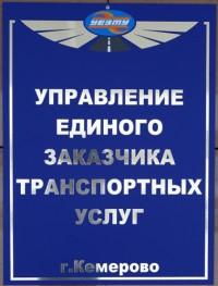 Дополнительные автобусы будут ходить в день выборов мэра Кемерова