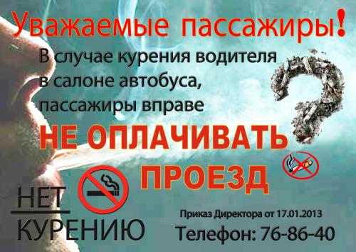 Эксперимент с запретом на курение в маршрутках дал первые результаты