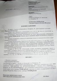 Бачатские коммунальщики требуют от покойницы оплатить услуги ЖКХ
