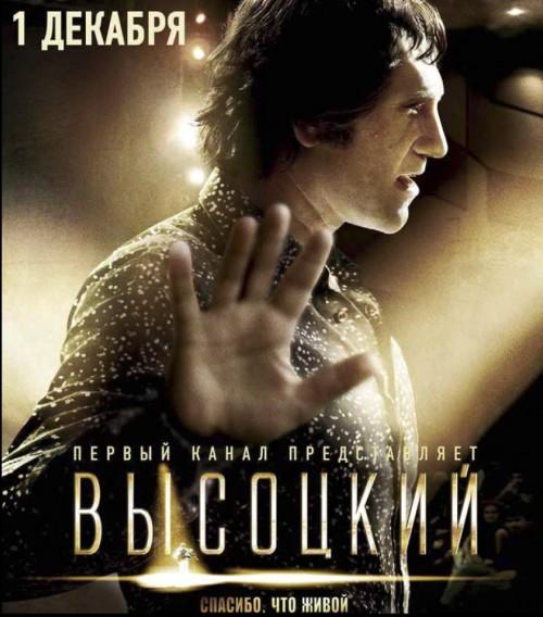 Владимир Высоцкий снова в кино