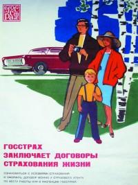 Компенсация по советским договорам страхования