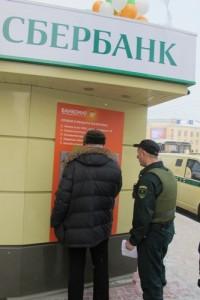 Придорожный банкинг