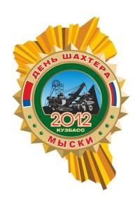 На эмблеме областного праздника «День шахтера-2012» изображены терриконник, экскаватор и БелАЗ