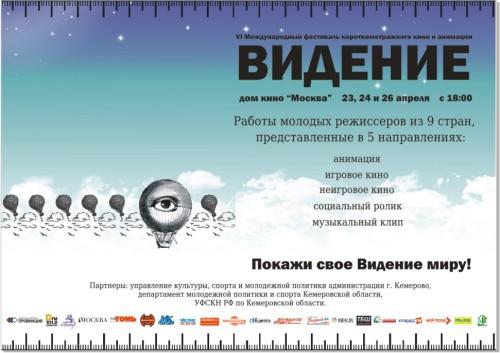 В конкурсе видеотворчества «Видение» уже более 100 заявок участников