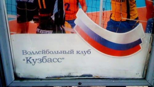 Кемеровская горадминистрация пообещала исправить баннеры с орфографической ошибкой