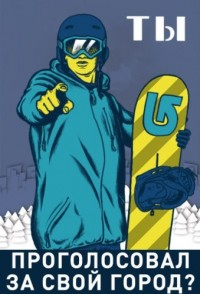 Появится ли в Кемерове сноуборд-парк, определит голосование
