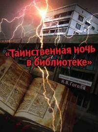 Кемеровчан приглашают провести «Таинственную ночь» в библиотеке