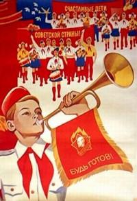 Белово готовится к празднованию 90-летия Всесоюзной пионерской организации