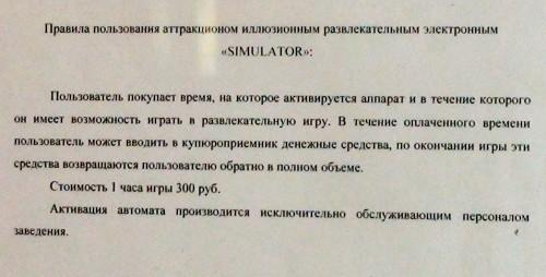 «Игра» кемеровских полицейских приносит результаты (фото/видео)