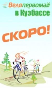 В Кузбассе стартует третий Всероссийский первомайский велофестиваль