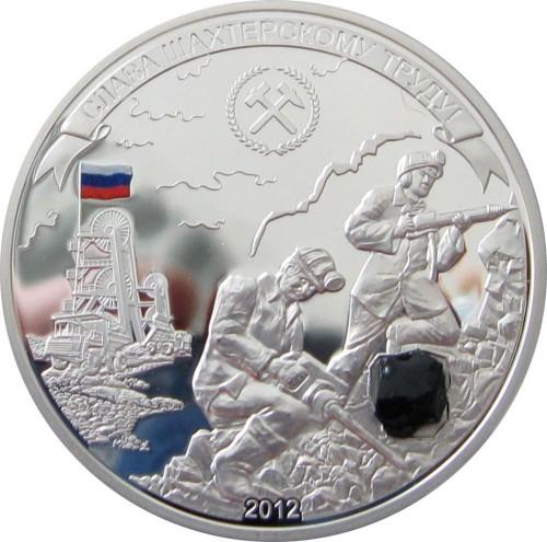 В Кузбассе появилась своя шахтёрская монета