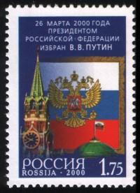 Путинские марки появились в Кузбассе, но достанутся не всем